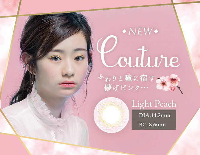 Couture Light ピーチ