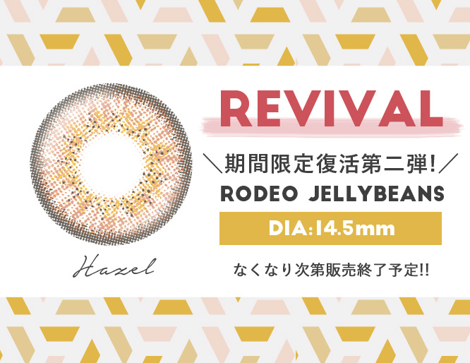 Rodeo JELLY BEANS Revival